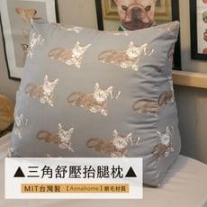 【Annahome】 鋼鐵小貓  ▲三角舒壓抬腿枕▲磨毛材質枕 台灣製