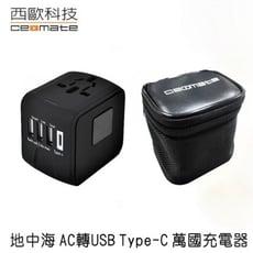 西歐科技 地中海 AC轉USB Type-C 萬國充電器 CME-AD01-7