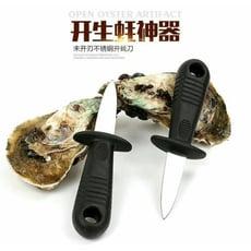 不銹鋼海鮮撬刀 開生蠔神器