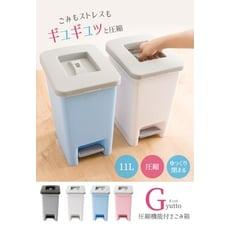 日本限定戀愛垃圾埇 LZIP 樂壓縮垃圾桶-11L