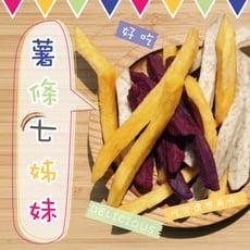 彩虹薯條七姊妹(芋頭條/黃金甘藷條/紫地瓜條)任選