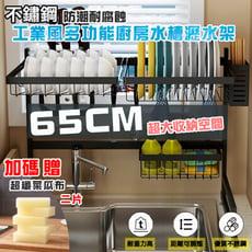狂慶 買一送二【QHL 酷奇】工業風多功能不鏽鋼廚房水槽瀝水架65cm 贈超纖菜瓜布