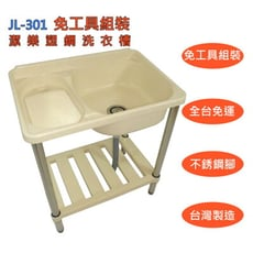【JL-301潔樂】免工具組裝塑鋼洗衣槽 水槽 不銹鋼腳架 工廠直營 全台免運費