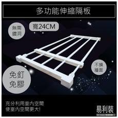EC001-24B 多功能伸縮隔板(寬度:24cm 長度:50-80cm)