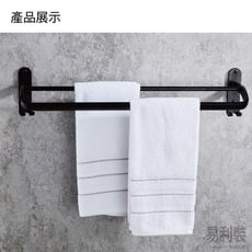 EC080 雙桿毛巾架 浴室毛巾架 太空鋁毛巾架 現代黑毛巾桿