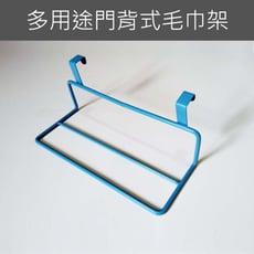 EC047BL 廚房多用途雙桿門背式毛巾架-藍色 免鑽孔 門背式毛巾架