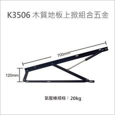 K3506-20kg 木質地板上掀組合五金 木地板上掀五金撐桿 緩衝撐桿 和式木地板上掀