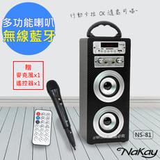 【NAKAY】多功能藍牙喇叭音箱/音響(NS-81)行動卡拉OK