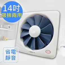 【藍鯨LAN Jih】14吋百葉吸排扇/通風扇/排風扇/窗扇 (GF-14)風強且安靜
