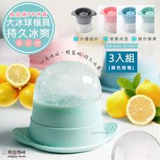 【幸福媽咪】多用途製冰盒/冰塊冰球製冰器*3入(HM-308)可做冰棒
