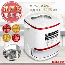 【勳風MEIJI】美緻4人份減糖電子鍋脫醣電鍋 (MJ-N88)減醣從飯開始