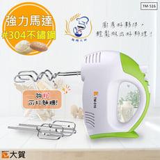 【麵糰大師】DaHe多功能不鏽鋼手持攪拌機/攪拌棒(TM-516)可打麵糰