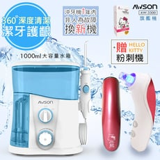 【日本AWSON歐森】全家健康SPA沖牙機洗牙機(AW-3300)贈好禮AR-783