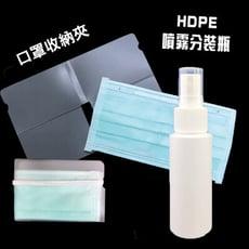 防疫【OLINA】折疊式口罩收納夾+HDPE酒精分裝瓶