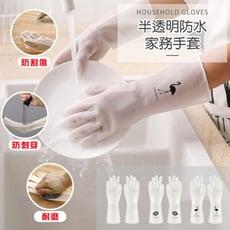 半透明柔軟防割耐磨家務手套(五款)/防割手套/耐磨手套/工作手套/洗碗手套
