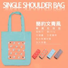 文青風可摺疊單肩購物包/托特包/手提包/手提袋/購物袋/單肩包/肩背包
