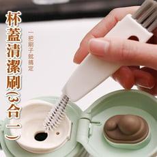 保溫瓶杯蓋縫隙凹槽清潔刷 (三合一)
