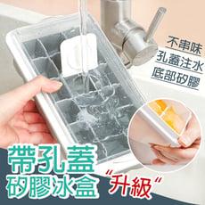 帶孔蓋18格矽膠製冰盒/冰盒/冰格/製冰盒/冰模/模具/冰塊模具/製冰格/矽膠製冰盒
