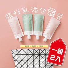 旅行乳液沐浴乳分裝袋(2入/組)