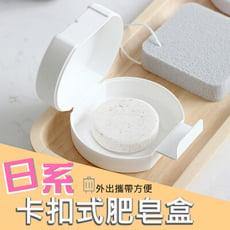 日系卡扣式圓形肥皂盒/香皂盒/旅行收納/密封香皂盒