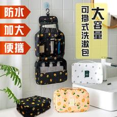 大容量可掛式防水洗漱包/收納包