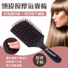 專業防靜電頭皮按摩氣囊梳/梳子/按摩梳/美容梳/防靜電梳