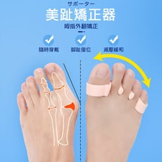美趾矯正器/分趾套(一對/組)