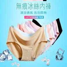 簡約透氣無痕一片式中腰冰絲內褲
