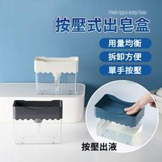 單手操作按壓出液清潔劑收納盒/洗碗精收納盒/菜瓜布置物架/廚房清潔/洗碗海綿收納架/廚方收納