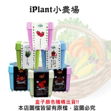 iPlant小農場系列(可任意組合盆栽)