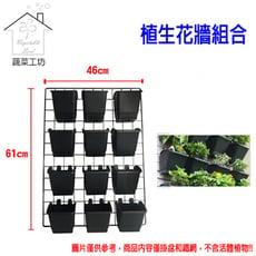 植生花牆組合(含防風型單掛盆*12、鐵網*1)