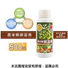農家順根富勇500CC(富含有機酸、藻酸及維他命B群)