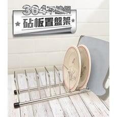 MIT304不鏽鋼8格砧板餐盤架★餐盤整齊收納 業界唯一保固10年★