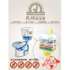 MIT 馬桶自動清潔芳香劑 ★200ml大容量 殺菌芳香 一次搞定★