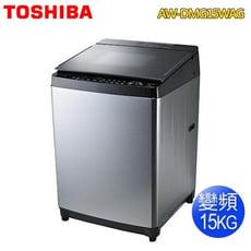 【基本安裝】TOSHIBA東芝 15KG神奇鍍膜超變頻洗衣機-髮絲銀AW-DMG15WAG