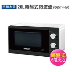 【HERAN禾聯】20L轉盤式微波爐20G5T-HMO