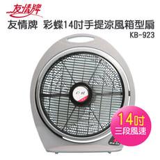 【友情牌】彩蝶14吋手提涼風箱型扇KB-923~台灣製造
