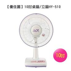 【優佳麗】10吋桌扇/立扇HY-510~台灣製造
