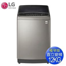 【送市值3990吸塵器】LG樂金 12公斤第3代DD直立式變頻洗衣機(極窄版)WT-SD129HVG