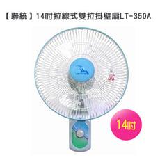 【聯統】14吋拉線式雙拉掛壁扇LT-350A~台灣製造