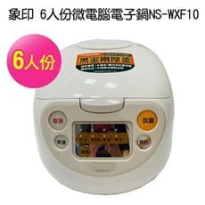【象印】6人份微電腦電子鍋NS-WXF10