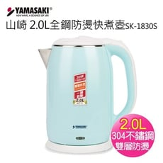 【YAMASAKI 山崎家電】2.0L全鋼防燙快煮壺SK-1830S