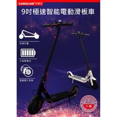 紀錄單車 CARSCAM 9吋極速智能電動折疊滑板車 電動車 電動自行車