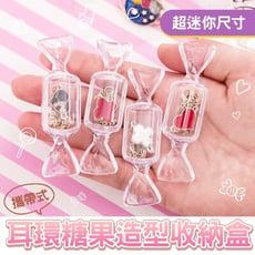 【美得像專櫃】攜帶式耳環糖果造型收納盒
