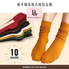 【美得像專櫃】秋冬必備!棉款復古純色長襪