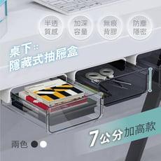 (大容量半透明款) 免打孔桌下隱藏抽屜式收納盒