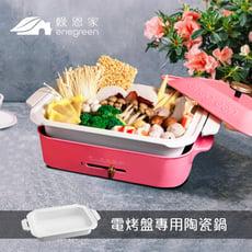 綠恩家enegreen日式多功能烹調電烤盤-專用陶瓷鍋 KHP-770T-NABE(適用BRUNO)