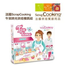 法國ScrapCooking 午茶時光烘焙模具組