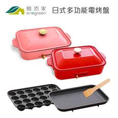 綠恩家enegreen日式多功能烹調電烤盤(2色可選)