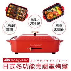 綠恩家enegreen日式多功能烹調電烤盤(2色可選)贈烤盤*2木匙*1